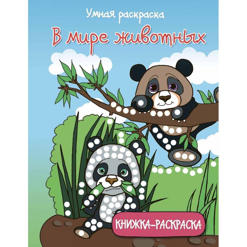 Феникс Книжка-раскраска В мире животных феникс книжка раскраска с загадками любимые игрушки