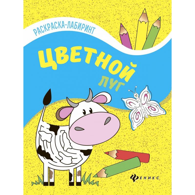 Феникс Книжка-раскраска с лабиринтами Цветной луг феникс книжка раскраска с загадками любимые игрушки