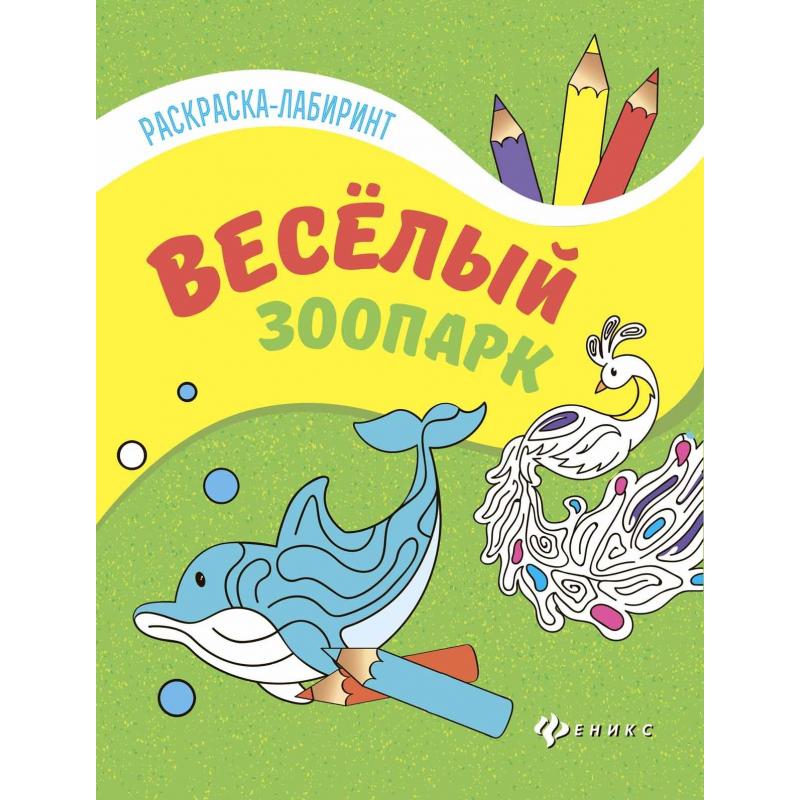 Феникс Книжка-раскраска с лабиринтами Веселый зоопарк феникс книжка раскраска с загадками любимые игрушки