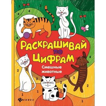 Книги и развитие, Раскраска по цифрам Смешные животные Разумовская Ю.Р. Феникс 436979, фото