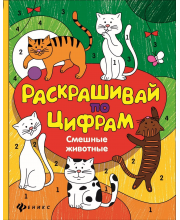 Раскраска по цифрам Смешные животные Разумовская Ю.Р. Феникс