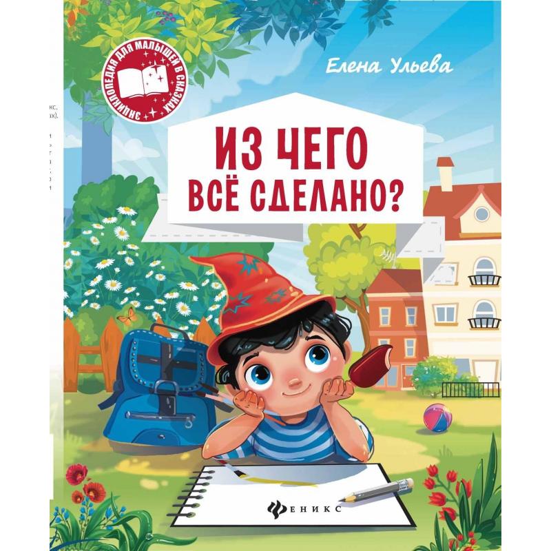 Энциклопедия для малышей в сказках Из чего все сделано?