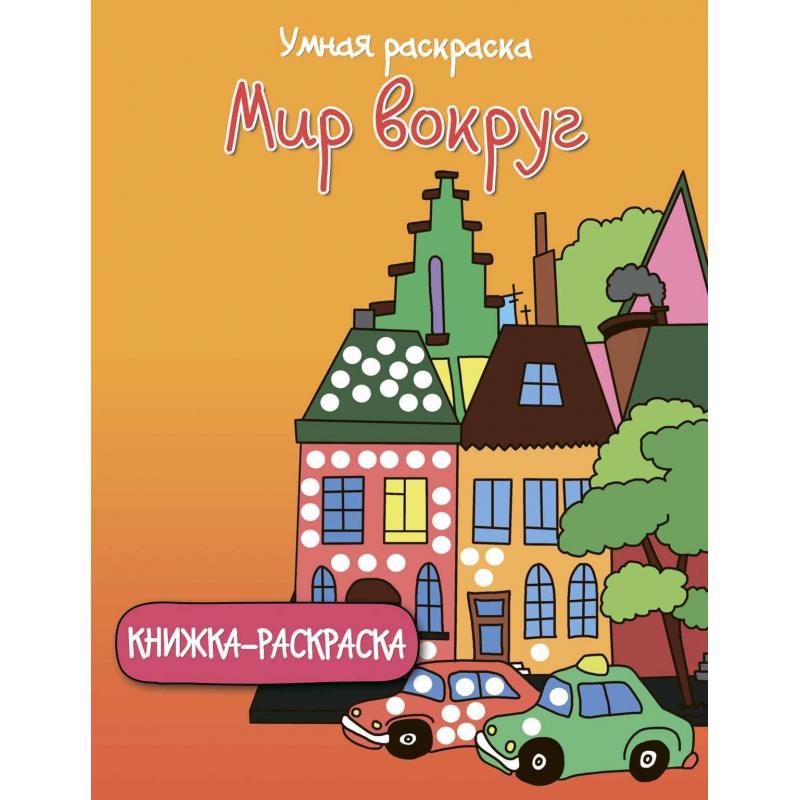 Феникс Книжка-раскраска Мир вокруг феникс книжка раскраска с загадками любимые игрушки
