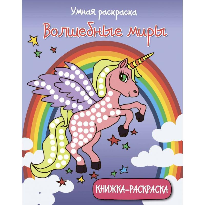Феникс Книжка-раскраска Волшебные миры феникс книжка раскраска с загадками любимые игрушки