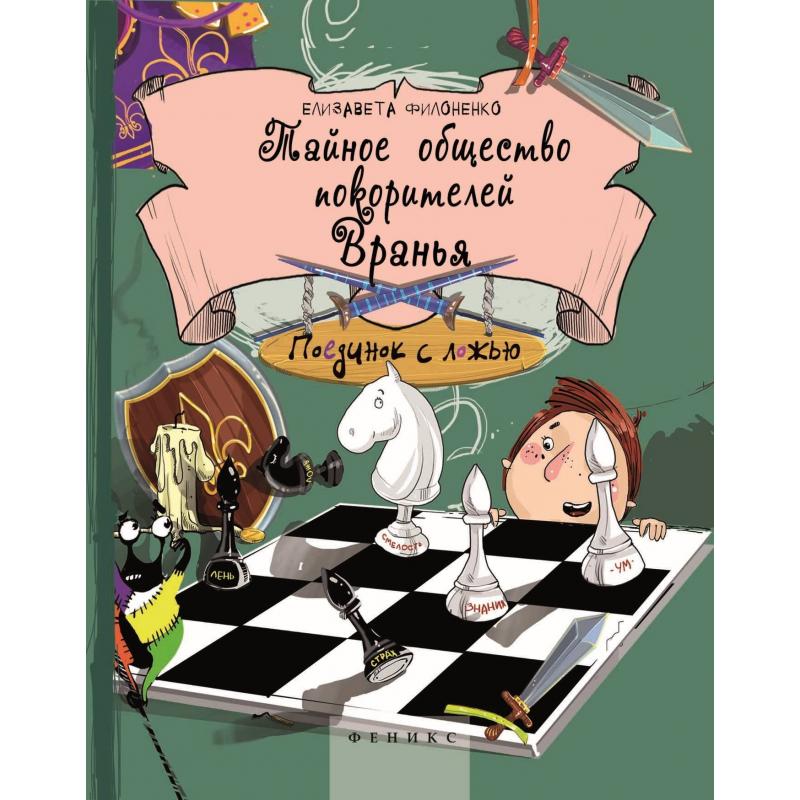 Феникс Развивающая книга Тайное общество покорителей вранья