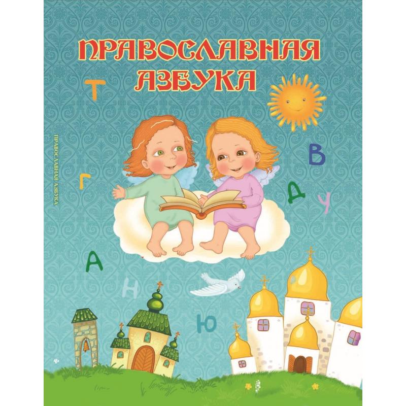 Феникс Православная азбука букина о азбука бухгалтера просто об упрощенке