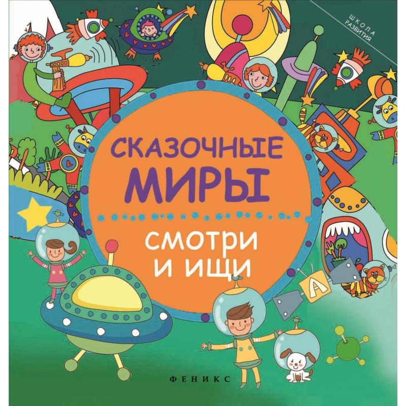 Купить Развивающая книга Сказочные миры смотри и ищи, Феникс, от 3 лет, Не указан, 436972, Россия