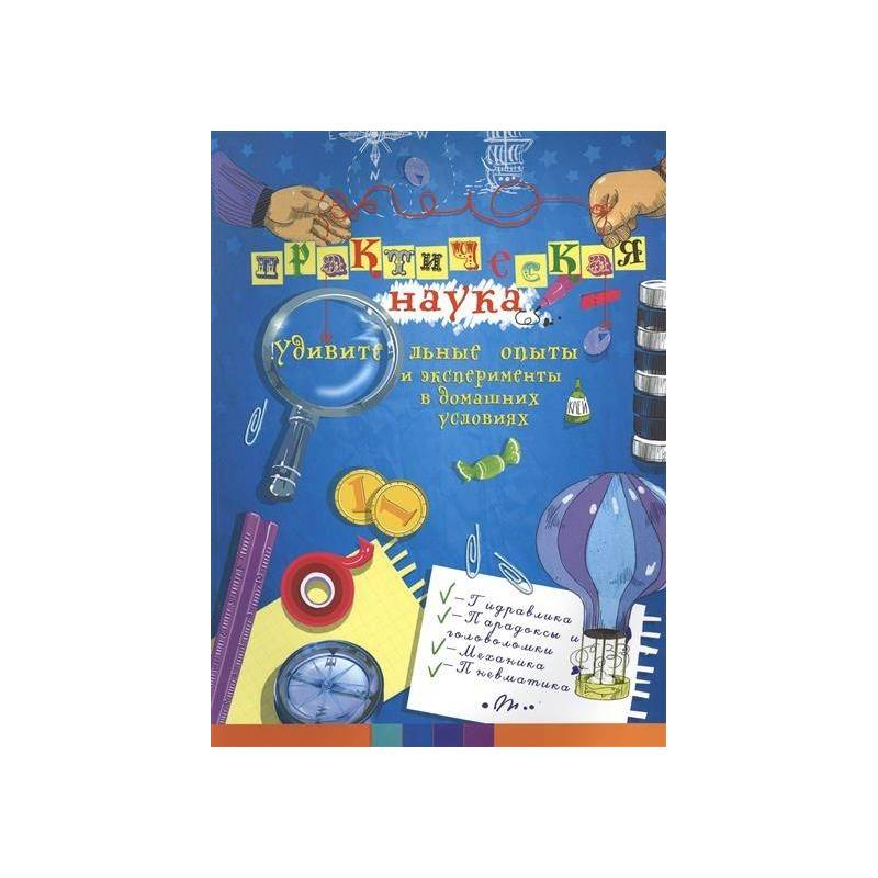 Феникс Развивающая книжка Практическая наука