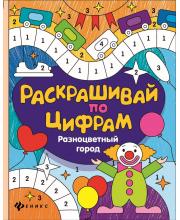 Раскраска по цифрам Разноцветный город Разумовская Ю.Р. Феникс