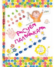 Обучающая книга Рисуем пальчиками Феникс