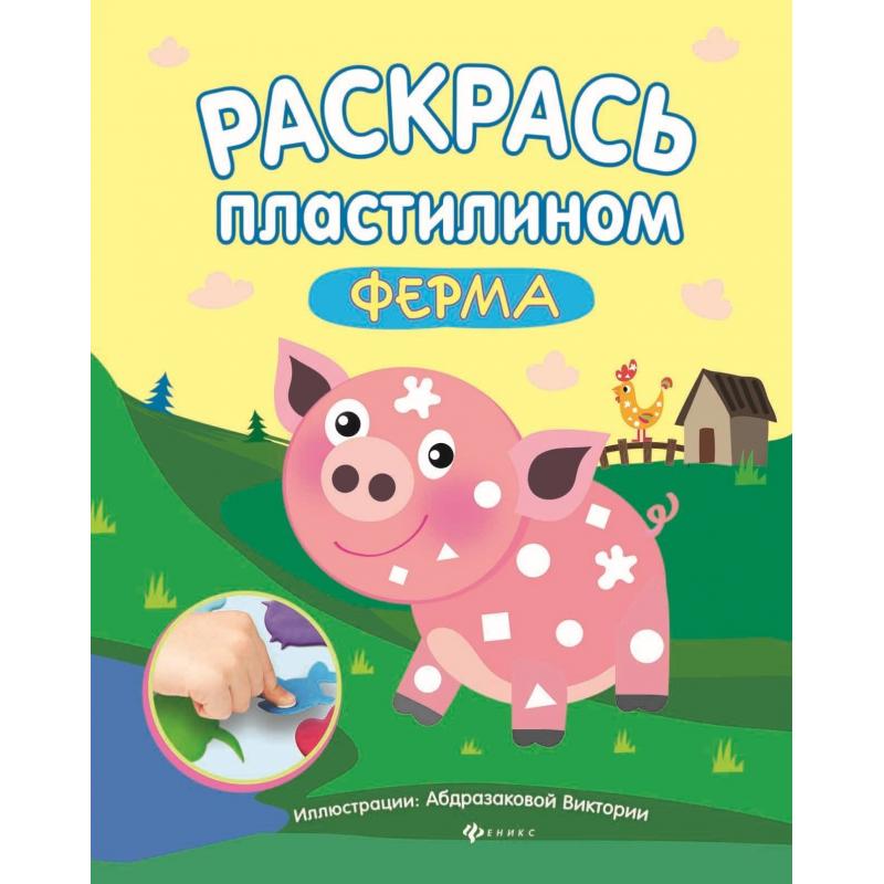 Творческая книга Раскрась пластилином. Ферма