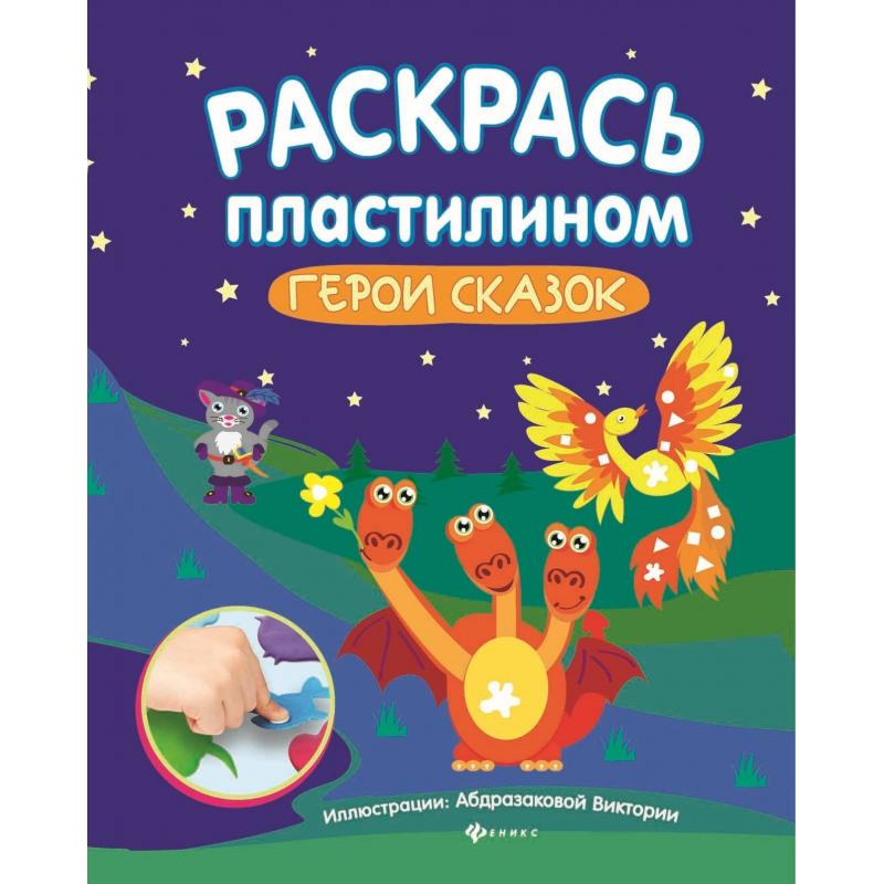 Феникс Творческая книга Раскрась пластилином. Герои сказок