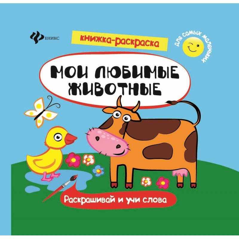 Феникс Книжка-раскраска Мои любимые животные феникс книжка раскраска с загадками любимые игрушки