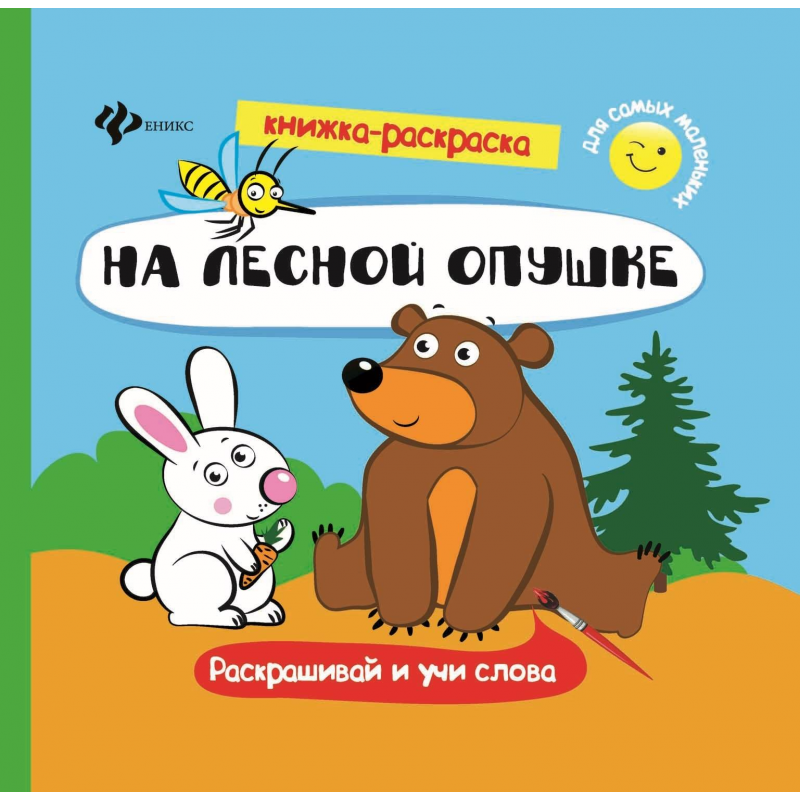 Феникс Книжка-раскраска На лесной опушке феникс книжка раскраска с загадками любимые игрушки