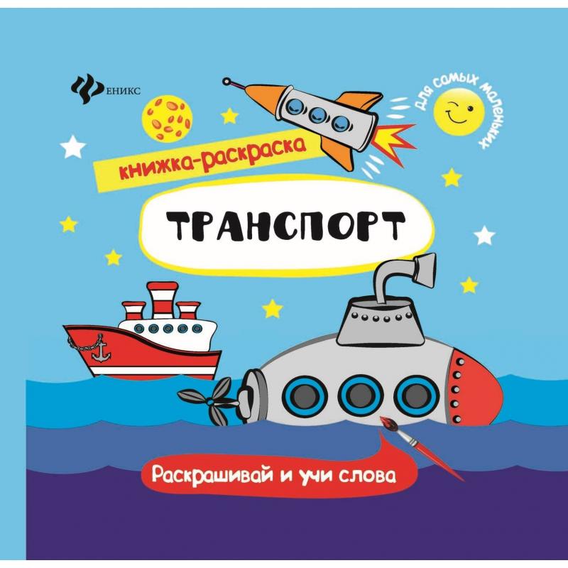 Феникс Книжка-раскраска Транспорт феникс книжка раскраска с загадками любимые игрушки
