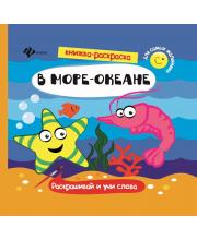 Книжка-раскраска В море-океане