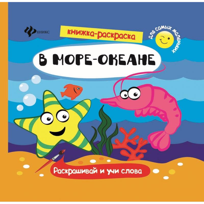 Феникс Книжка-раскраска В море-океане феникс книжка раскраска с загадками любимые игрушки