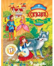 Развивающая книга с наклейками Сказки Перро Ш. Феникс