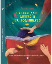 Книга Сказки для детей и их родителей Блаво Р. Феникс