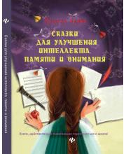 Книга Сказки для улучшения интеллекта памяти и внимания