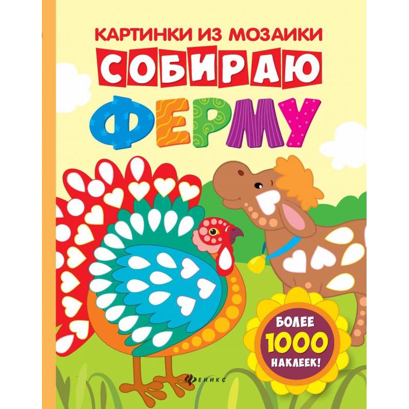 Феникс Развивающая книжка с наклейками Собираю ферму рождественская история книжка с наклейками