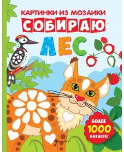Развивающая книжка с наклейками Собираю лес