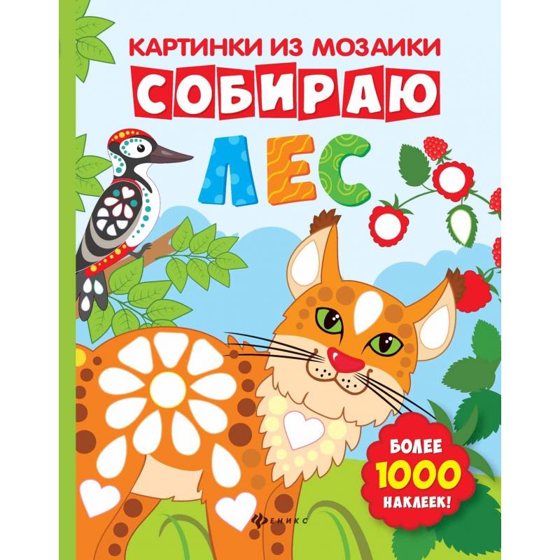 Феникс Развивающая книжка с наклейками Собираю лес