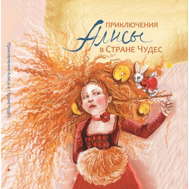 Феникс Книга Приключения Алисы в Стране Чудес