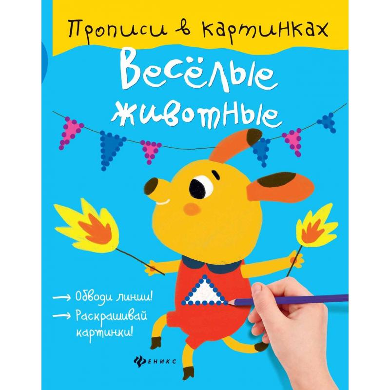 Феникс Прописи Веселые животные прописи для каллиграфии в москве