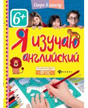 Учебное пособие Я изучаю английский