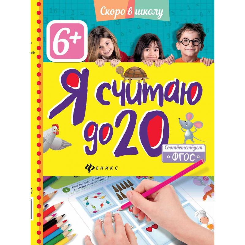 Феникс Учебное пособие Я считаю до 20 clever книга математика занимательный тренажёр я уверенно считаю с 5 лет
