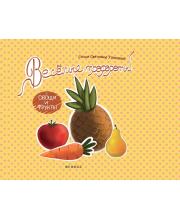Книжка Веселые трафареты Овощи и фрукты
