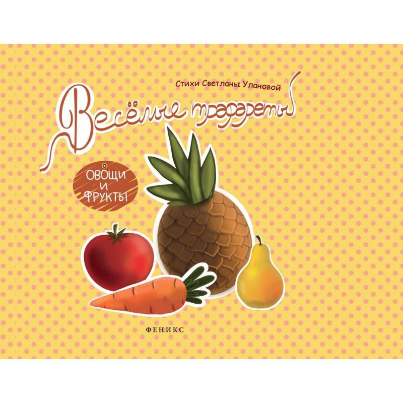 Феникс Книжка Веселые трафареты. Овощи и фрукты