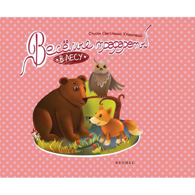 Феникс Книжка Веселые трафареты. В лесу книжки игрушки мозаика синтез книжка умный малыш зверята в лесу