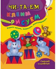 Развивающая книжка Смелый слоненок Феникс