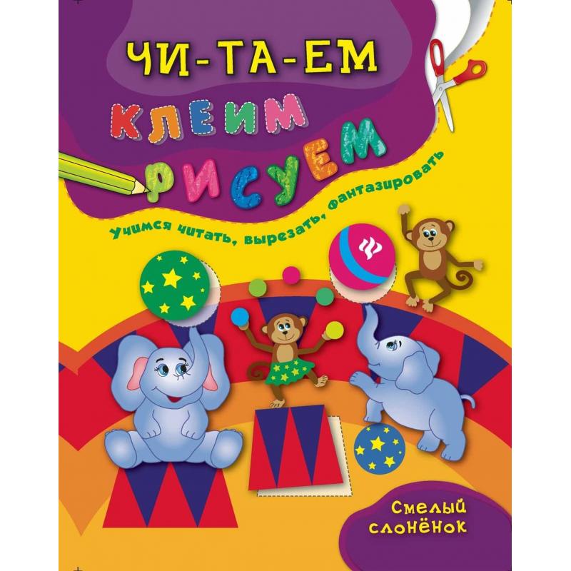 Феникс Развивающая книжка Смелый слоненок