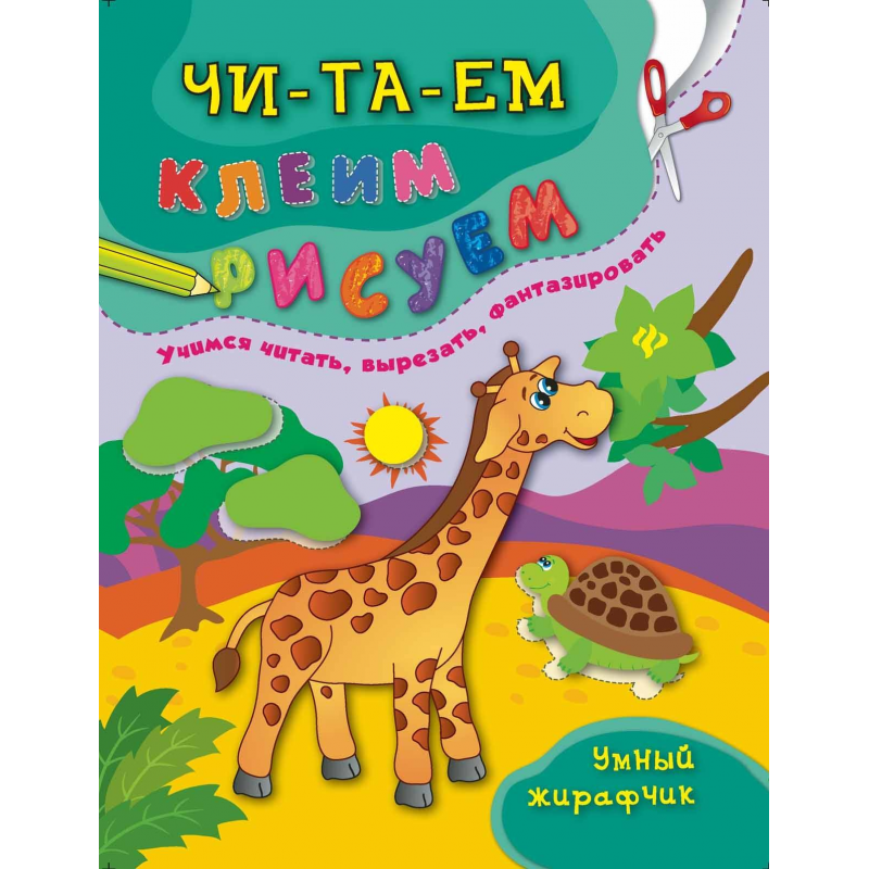 Развивающая книжка Умный жирафчик