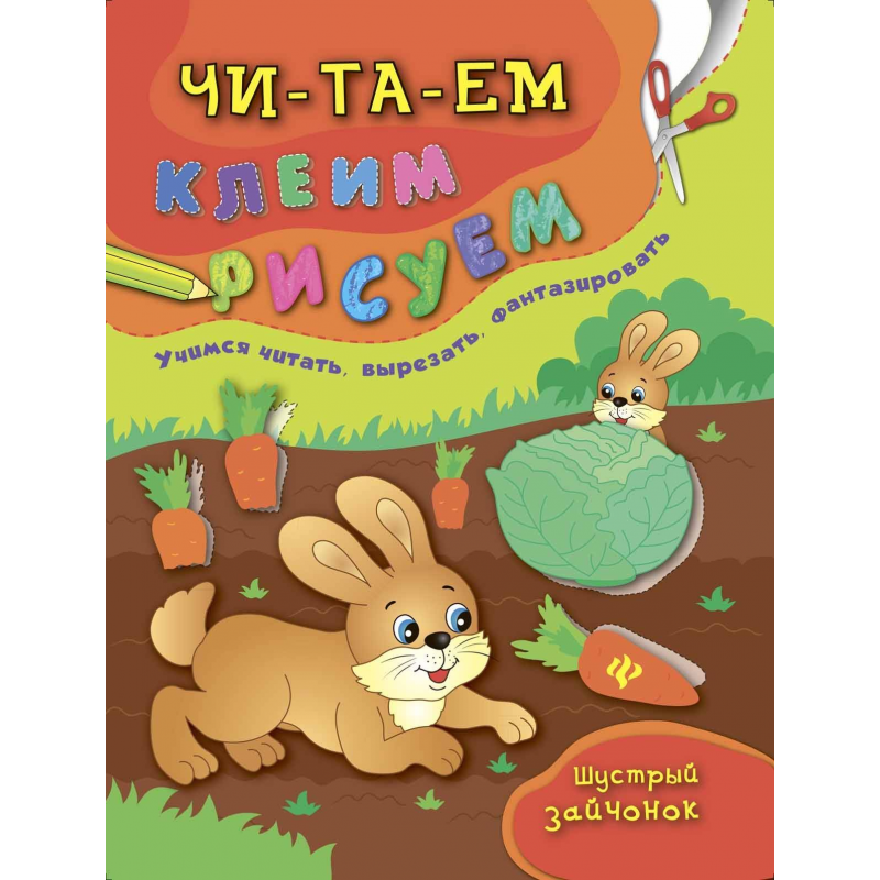Развивающая книжка Шустрый зайчонок