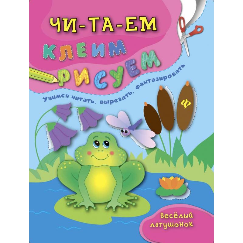 Развивающая книжка Веселый лягушонок