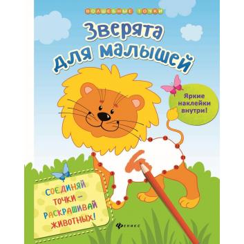 Книги и развитие, Раскраска по номерам с наклейками Зверята для малышей Разумовская Ю. Феникс 436648, фото