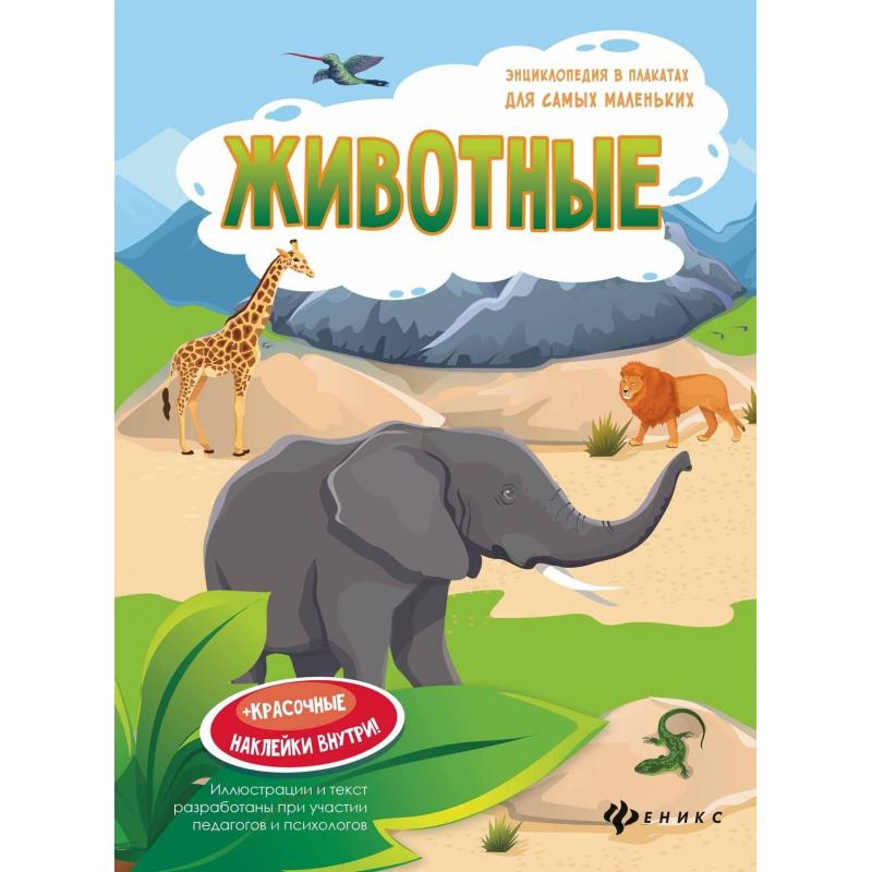 Феникс Книжка-плакат Животные феникс плакат раскраска сказочный зоопарк