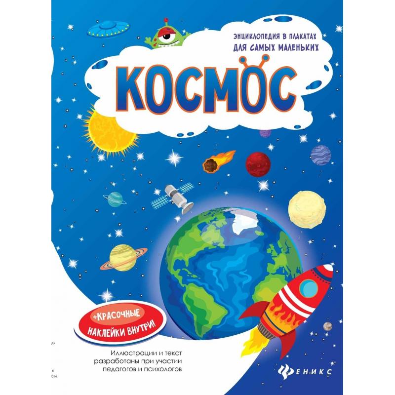 Феникс Книжка-плакат Космос феникс плакат раскраска сказочный зоопарк