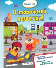 Развивающая книжка Осторожней пешеход Феникс