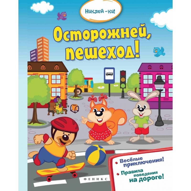 Феникс Развивающая книжка Осторожней пешеход