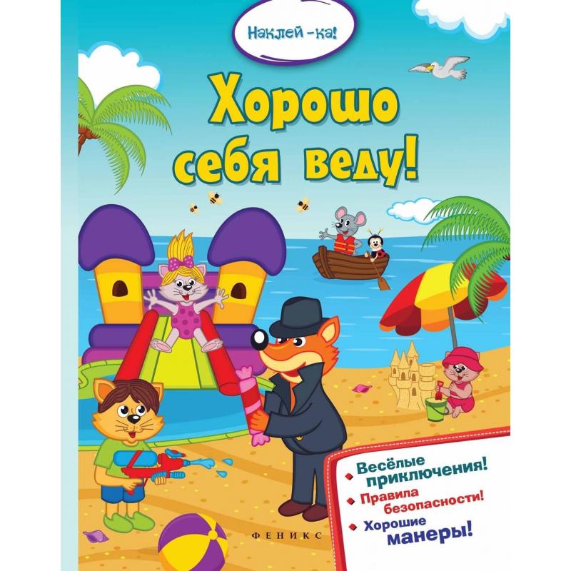 Феникс Развивающая книжка Хорошо себя веду феникс развивающая книжка правила безопасности дома для малышей