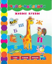 Развивающая книжка Живые буквы