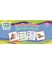 Книжка Travelihg Holidays коллекция карточек