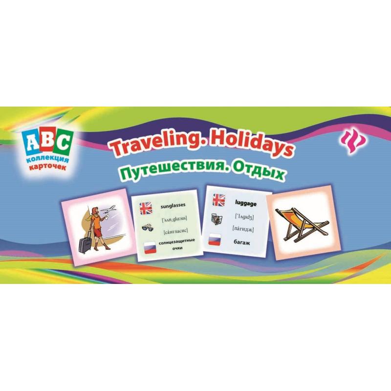 Феникс Книжка Travelihg Holidays коллекция карточек коллекция