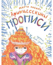 Учебное пособие Принцесскины прописи Феникс