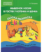 Сказка-раскраска с наклейками Мышонок Носик Лапшина Н. Феникс